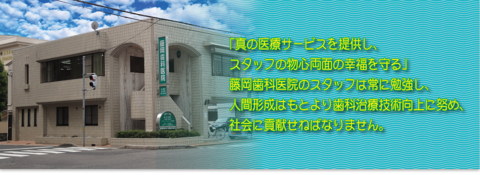広島県廿日市市で歯周病、インプラント治療をお考えなら藤岡歯科医院で。
